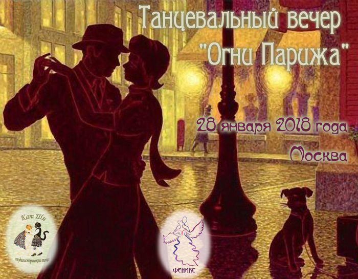 Танцевальный вечер Огни Парижа
